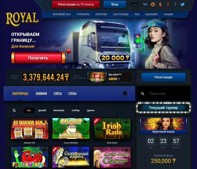 игровые автоматы рояль казино казахстан