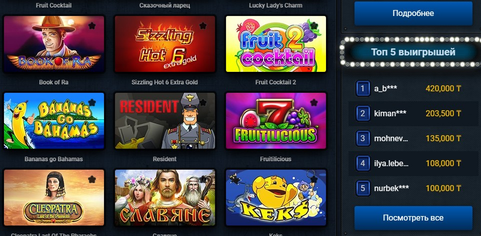 онлайн автоматы рояль казино