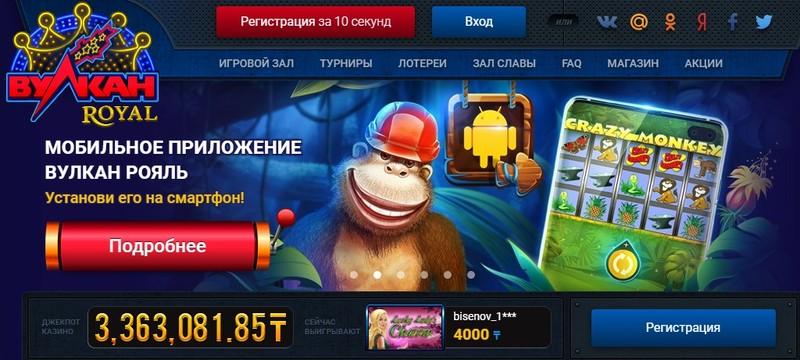 отзывы о казино вулкан рояль казахстан