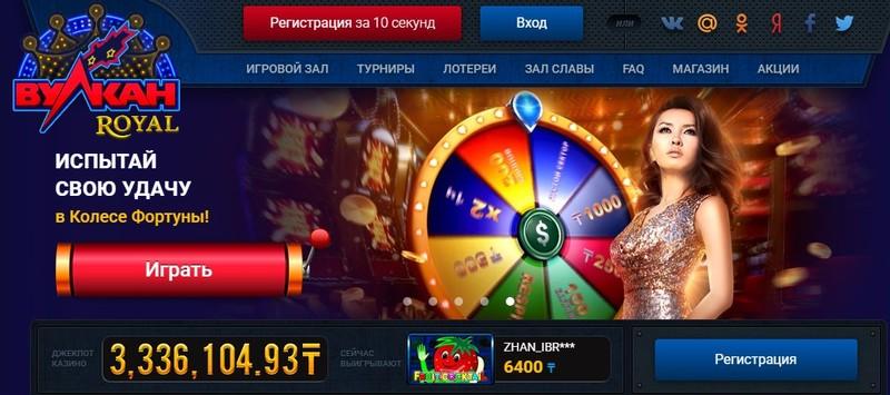 вулкан рояль казахстан регистрация