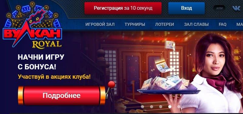 казино вулкан рояль бонусы