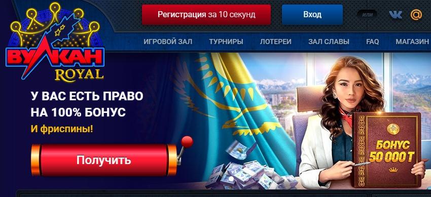 royal казахстан казино онлайн