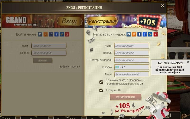 гранд казино казахстане