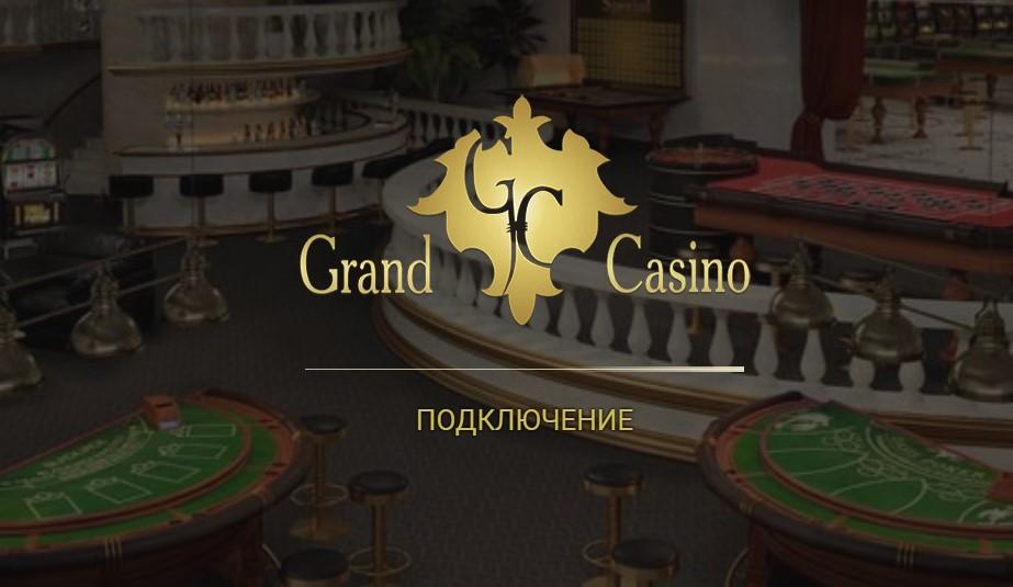 гранд казино казахстан
