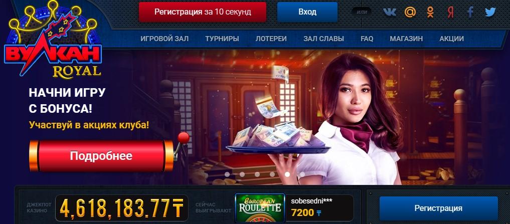 вулкан казино казахстан