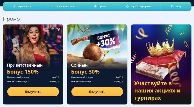 бонусы алтын казино