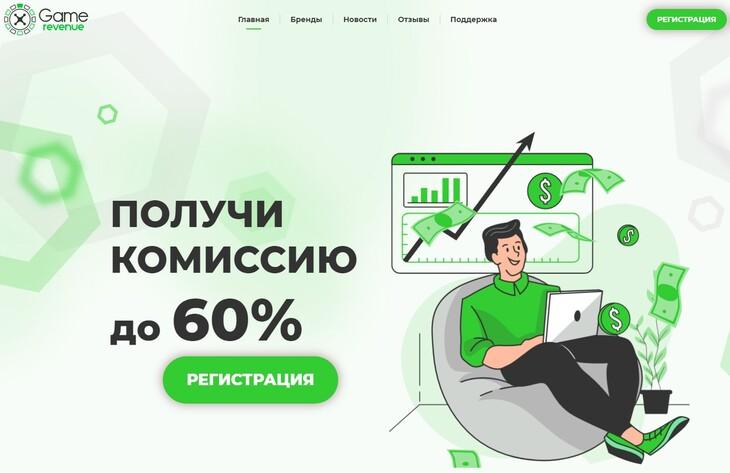 game revenue партнерка казахстан