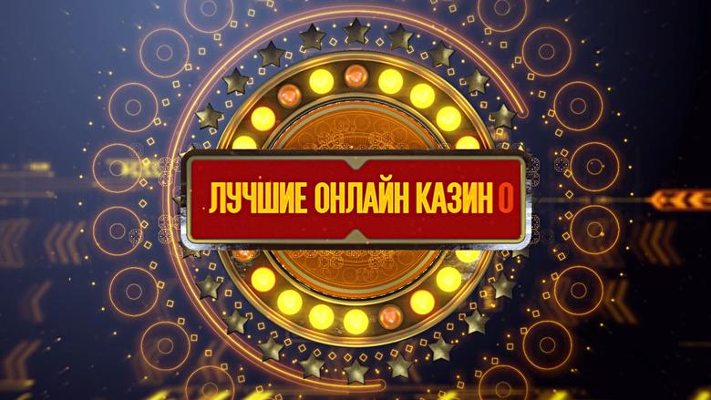 партнерки казино казахстана