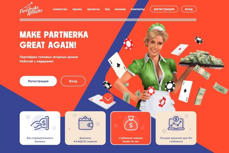 партнерка перестройка для казахстана