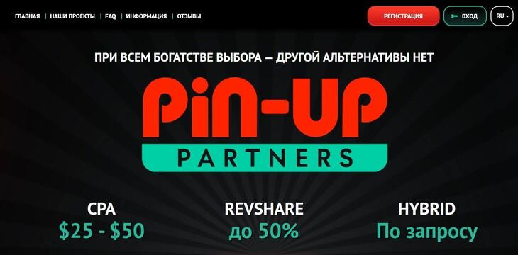 pinup партнерка казино казахстана
