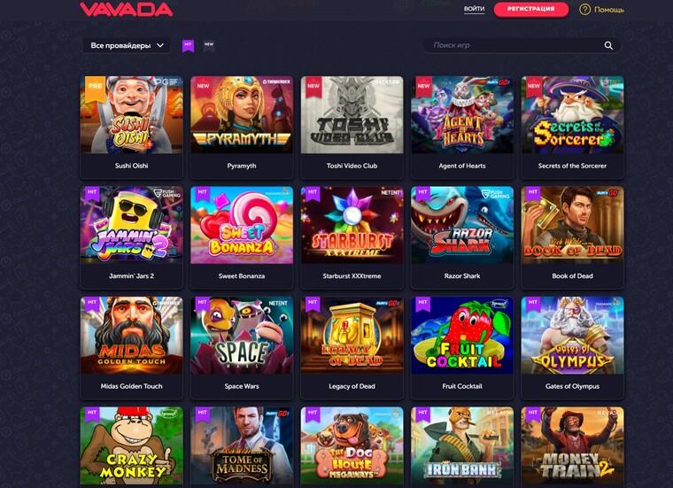 vavada казино автоматы